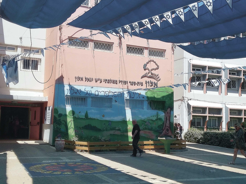 בית ספר אלון. צילום: שחר קהלני