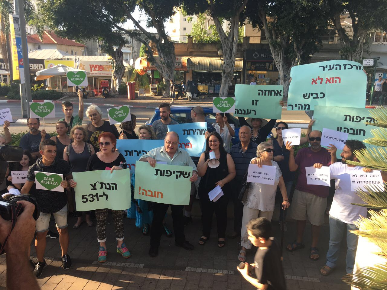 """הפגנה נגד הנת""""צ. צילום: מירב זיגלמן"""