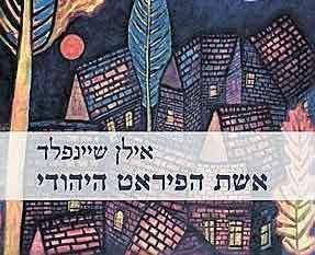 הספר אשת הפיראט היהודי