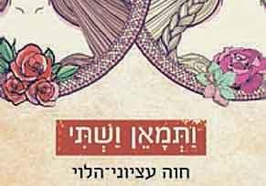 הספר ותמאן ושתי