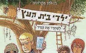 הספר ילדי בית העץ