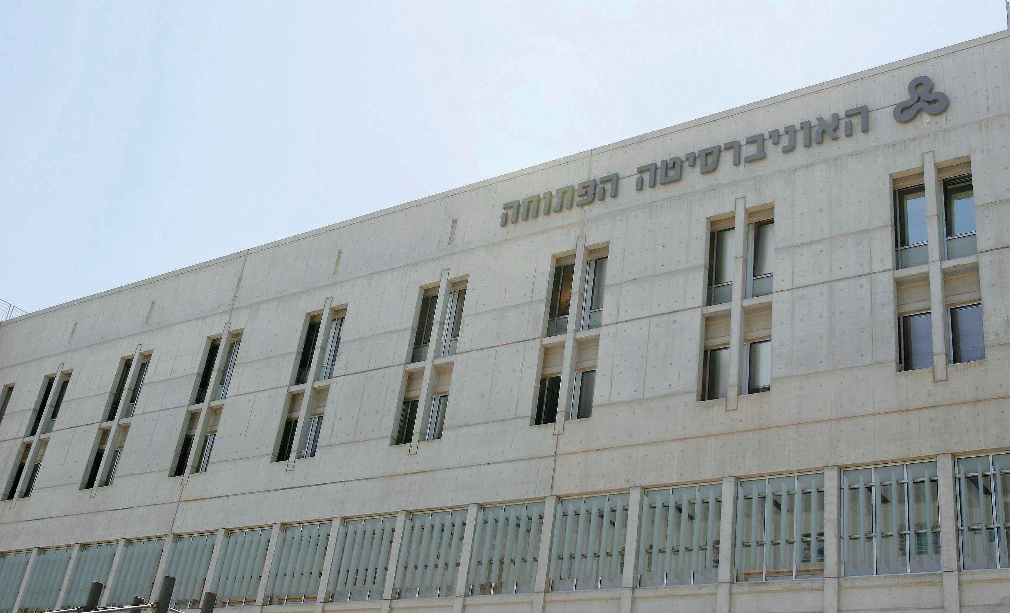 האוניברסיטה הפתוחה צילום דן קינן