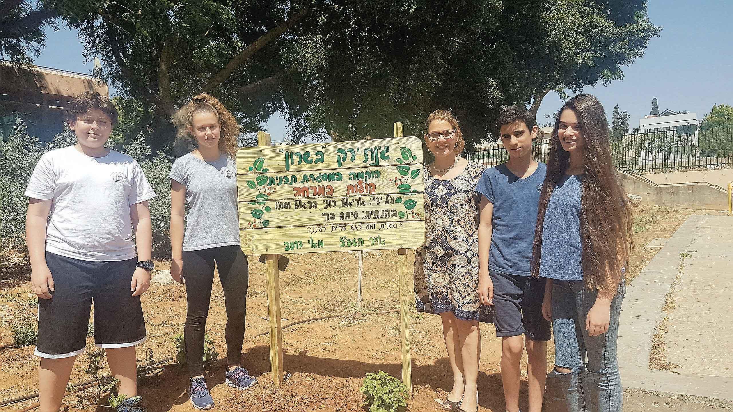 גינת הירק שהקימו תלמידי שכבת ח' צילום: עיריית רעננה