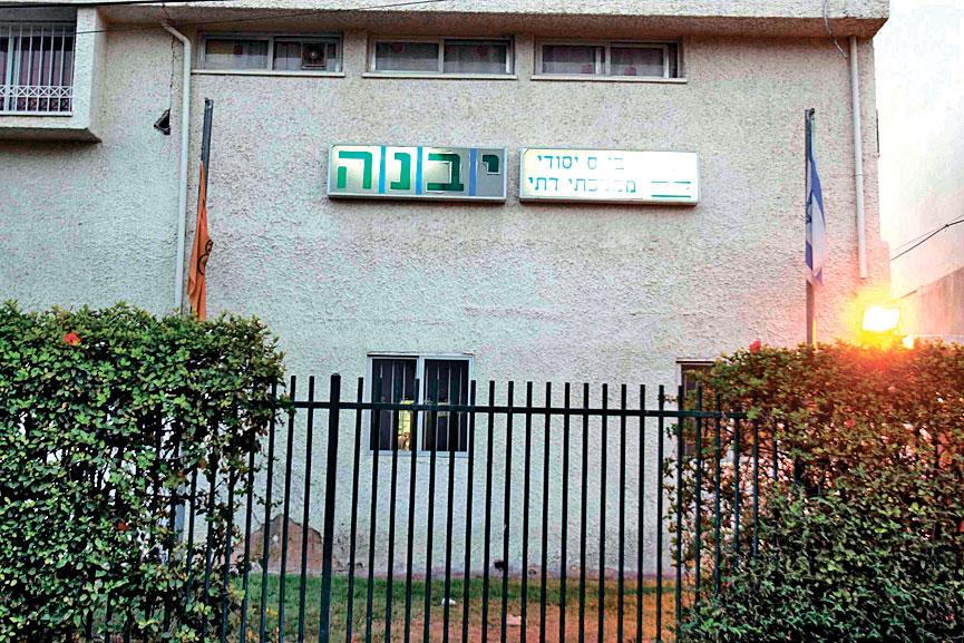 בית ספר יבנה.צילום: עזרא לוי