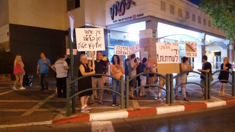 ההפגנה בכפר סבא נגד היועץ המשפטי לממשלה