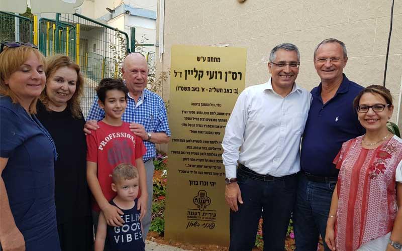 """ראש עיריית רעננה זאב בילסקי, סגניותיו, אלי כהן סגנו לשער ובני משפחת קליין לצד השלט לזכרו של רס""""ן רועי קליין"""