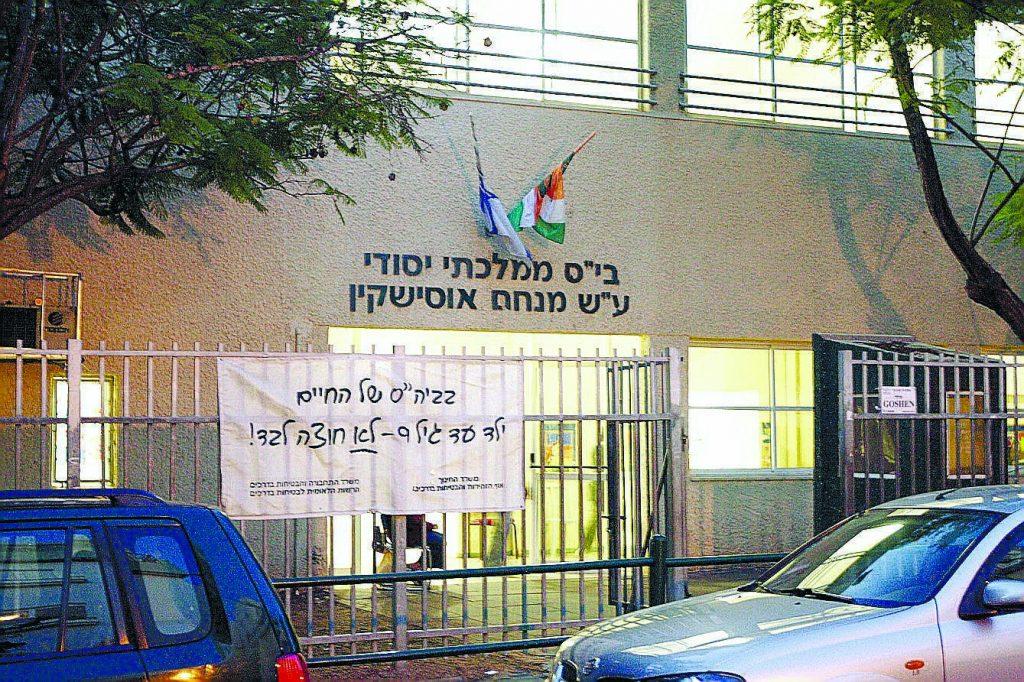 בית הספר אוסשיקין. צילום עזרא לוי