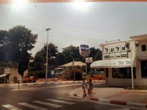 ישראל ורינה וייס בחנות ההלבשה ״אלעל״