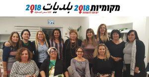 מפגש חברות מועצה מאזור המרכז ברעננה