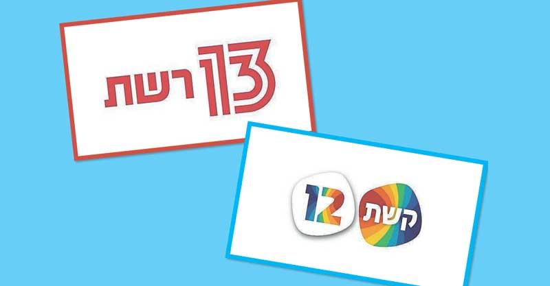 ערוץ 12 ו-13