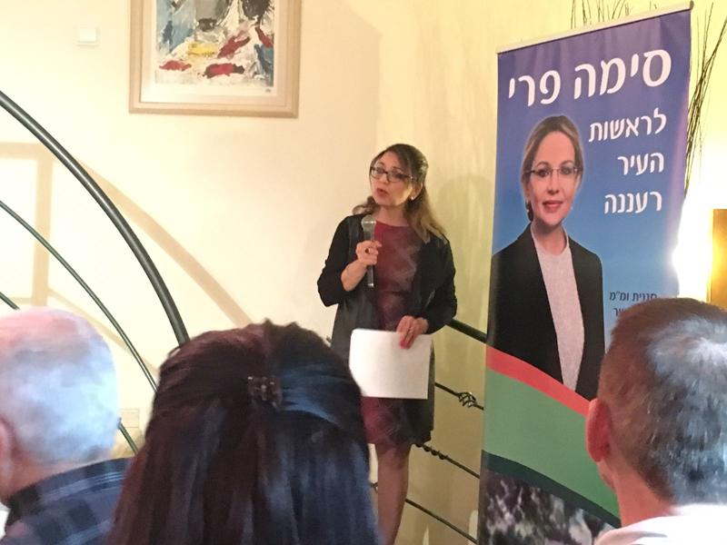 סימה פרי מכריזה על מועמדותה לראשות העיר