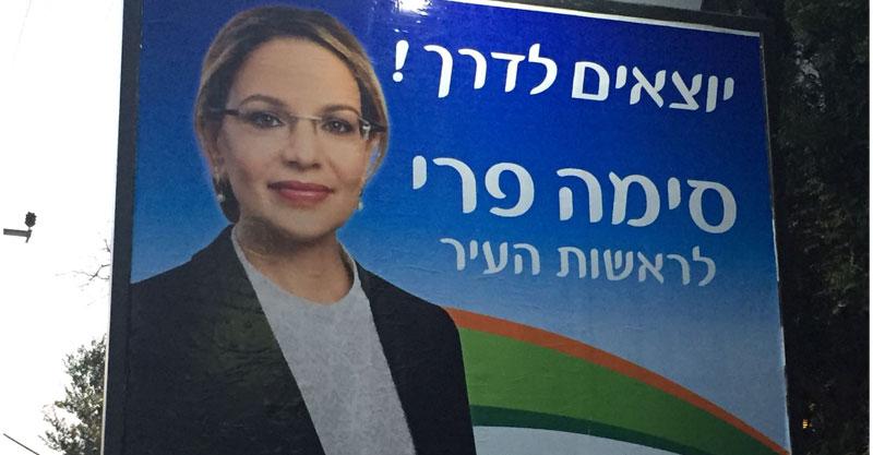 קמפיין בחירות סימה פרי