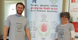 איילין ואביתר. צילום: העמותה הישראלית לפרקינסון