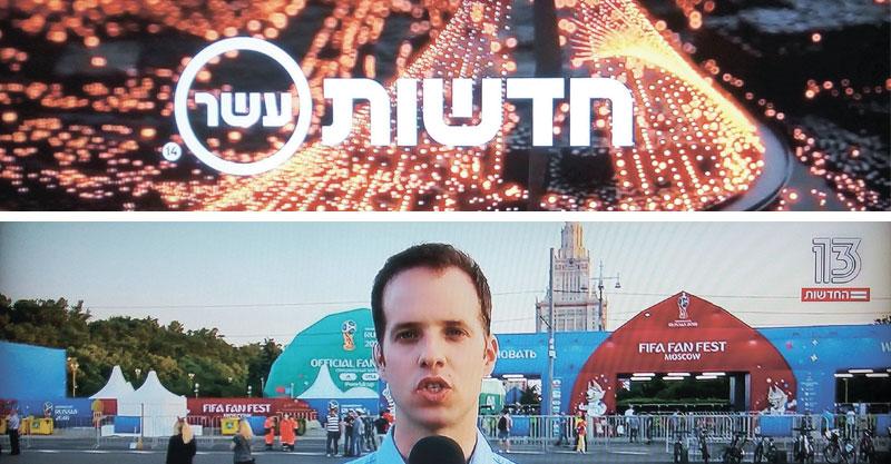 ערוץ 10 וערוץ 13