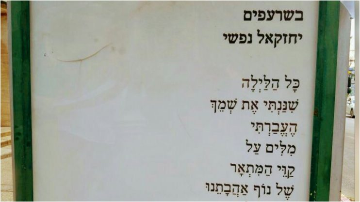 שירו של המשורר יחזקאל נפשי