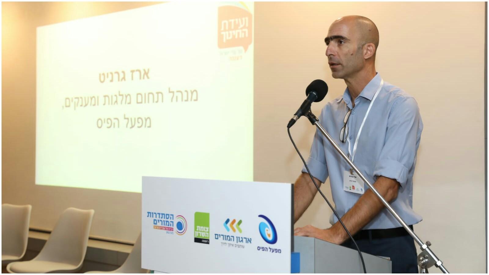 ארז גרניט מנהל תחום מלגות ומענקים של מפעל הפיס צילום עזרא לוי