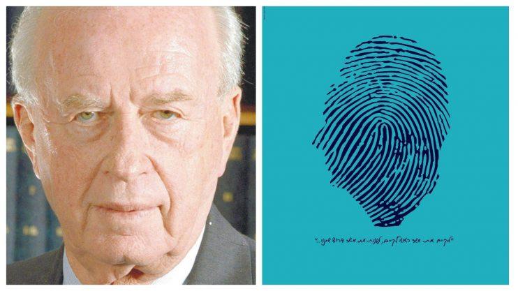 """יצחק רבין ז""""ל, הכרזה לזכרו של רבין. צילומים לע""""מ, שחר אריאל"""