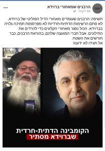 """דף הפייסבוק - """"הרבנים שמאחורי ברוידא"""""""