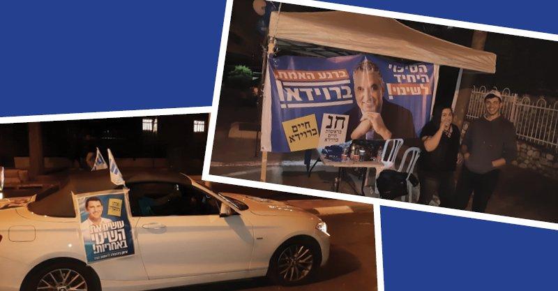 שלטי בחירות הערב של ברוידא וגינזבורג