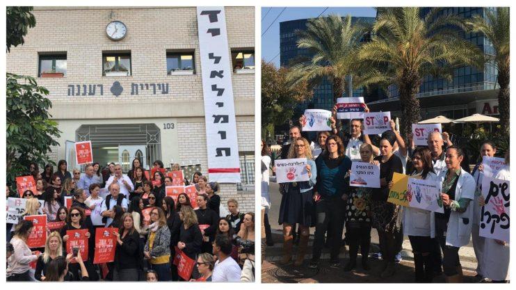 """מחאת """"אישה שובתת"""": מאות נשים השתתפו בארבע הפגנות ברעננה"""