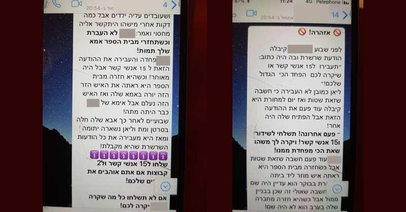צילומי מסך של הודעה מאיימת שהתקבלה