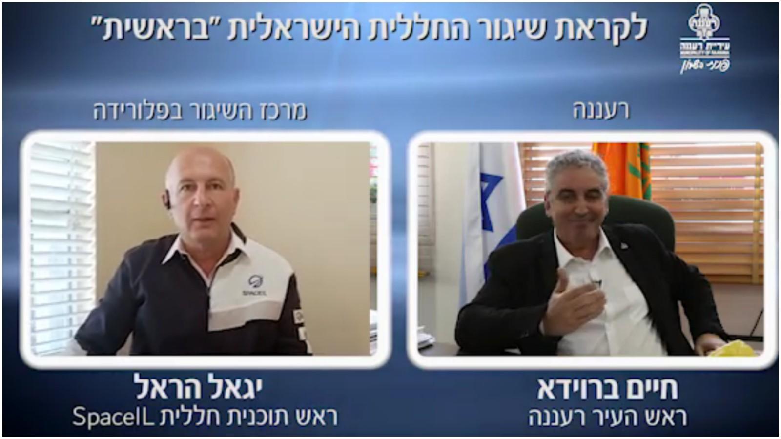 ראש עיריית רעננה חיים ברוידא מראיין את ראש תכנית החלל הישראלית. קרדיט: דוברות העירייה