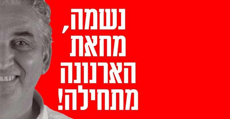 כרזת מחאה על העלאת הארנונה. קרדיט: שחר אריאל