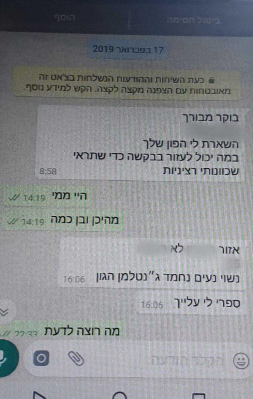 התכתבות החשוד. צילום באדיבות משטרת ישראל