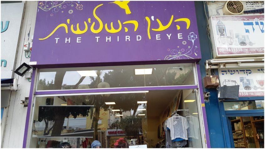 """""""העין השלישית"""" ברחוב אחוזה"""