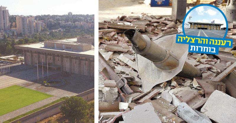 """רק שאלה (עם לוגו).בניין הכנסת, פגיעת הטיל במושב משמרת.צילומים משטרת ישראל, עמוס בן גרשום, לע""""מ"""