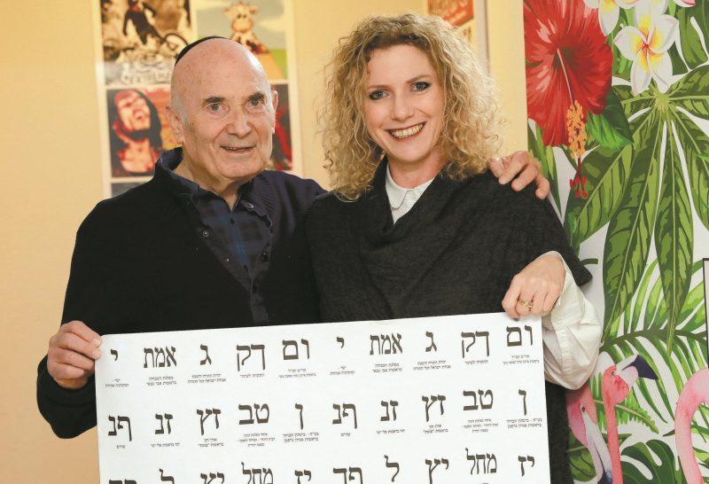 נעמה דורפצאון-תמרי ואביה מיכה.צילום עזרא לוי