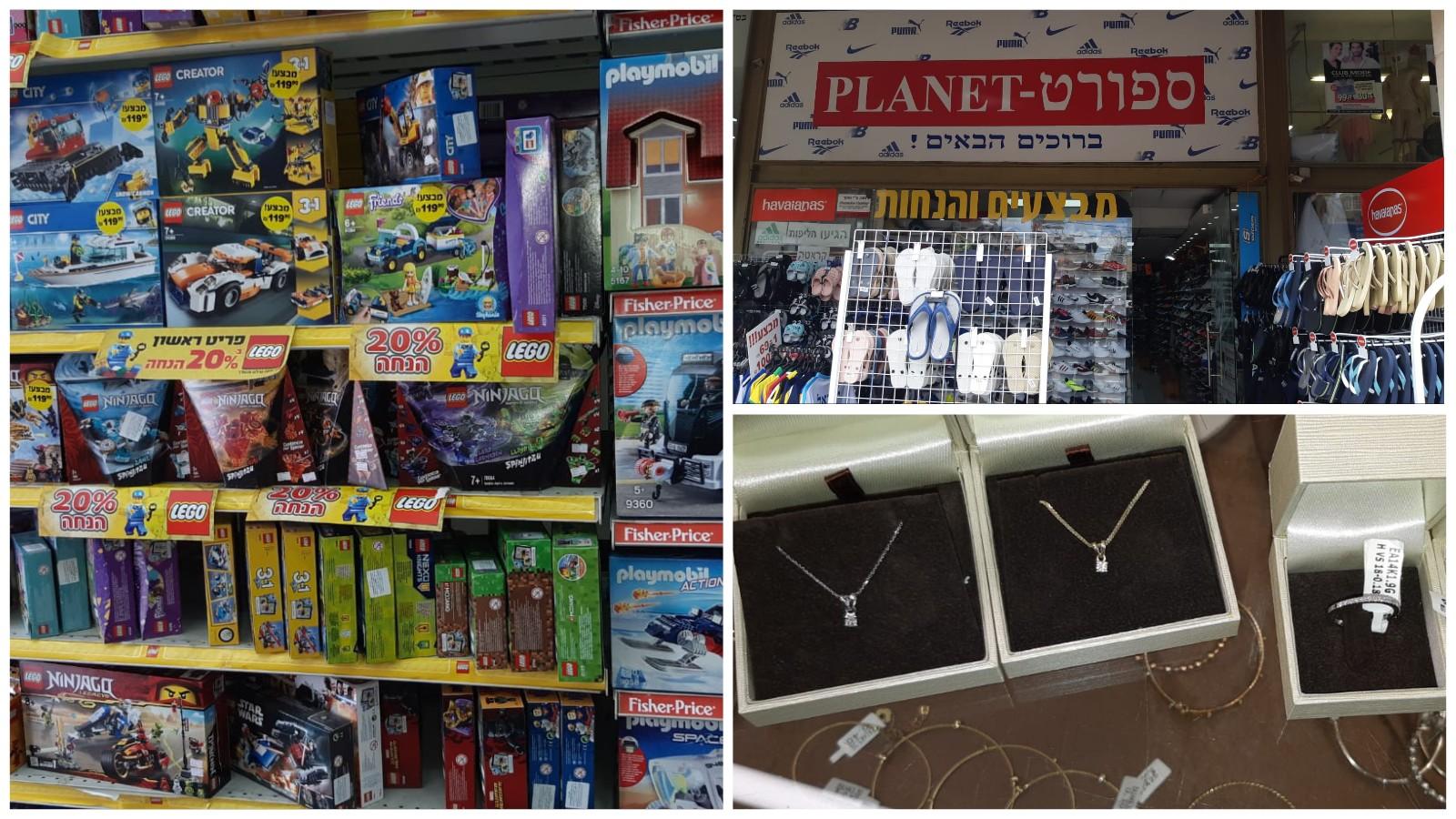 """מימין בכיוון השעון: ספורט Planet, תכשיטים ב""""ערן תכשיטים"""", משחקי לגו ב""""מלך הצעצועים"""""""