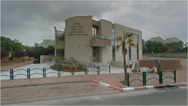 בית הכנסת אדמון ספרא ברעננה. צילום: גוגל מפס