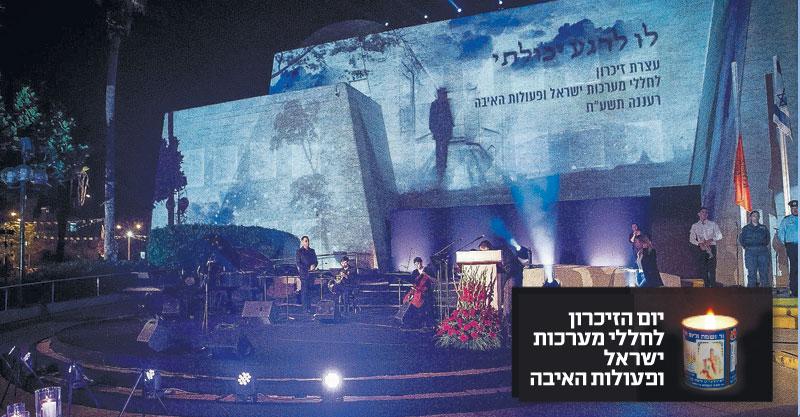 """טקס יום הזיכרון לחללי צה""""ל. צילום עיריית רעננה"""