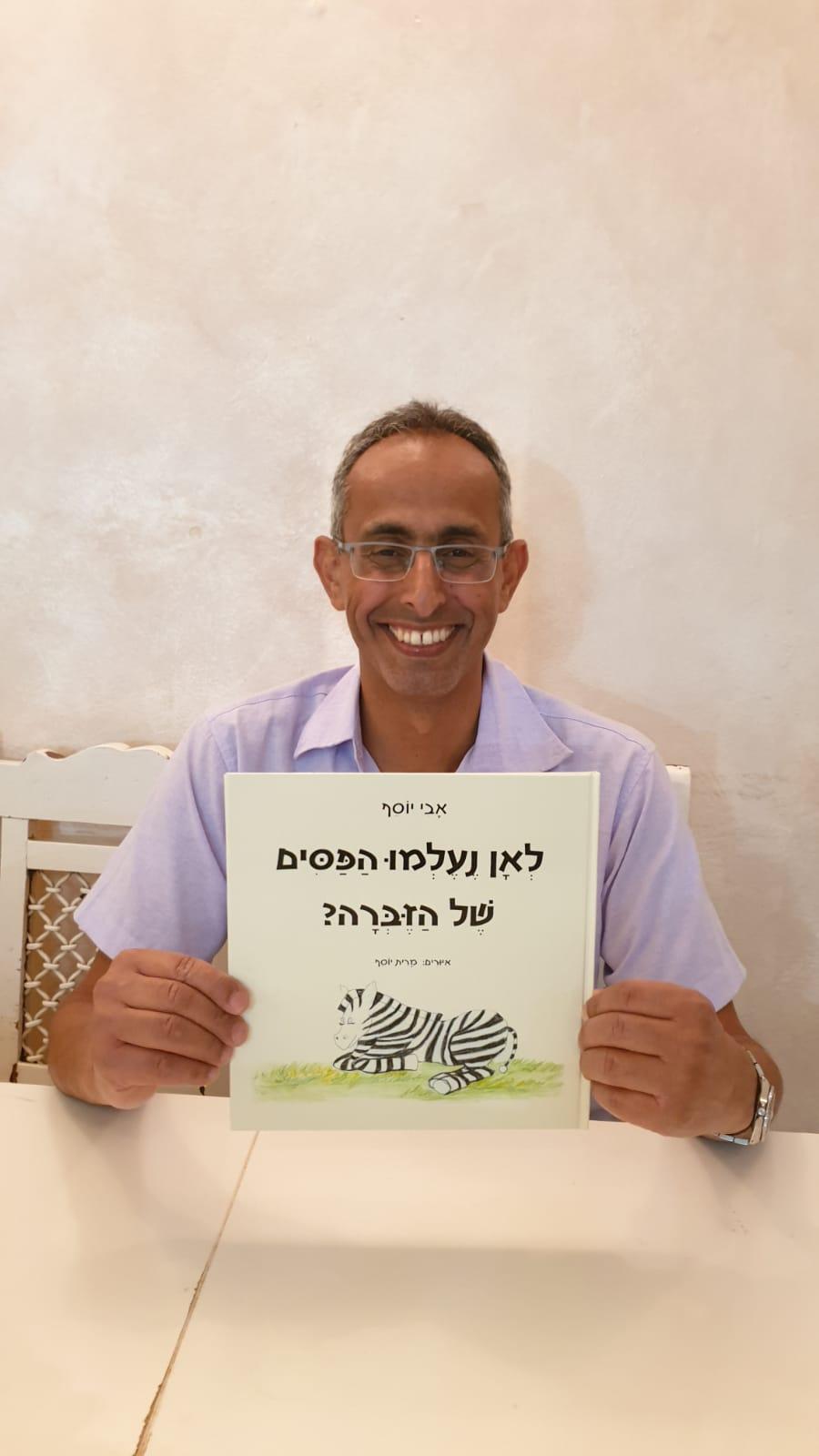 """עו""""ד אבי יוסף עם הספר המשפחתי. קרדיט: פרטי"""