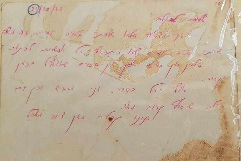 גלויה שנמצאה בכיסו של מנחם דביר מגואלת בדם