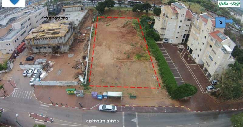 """המגרש ברחוב הפרחים, צפונית לבית הספר תל""""י. קרדיט: עיריית רעננה"""