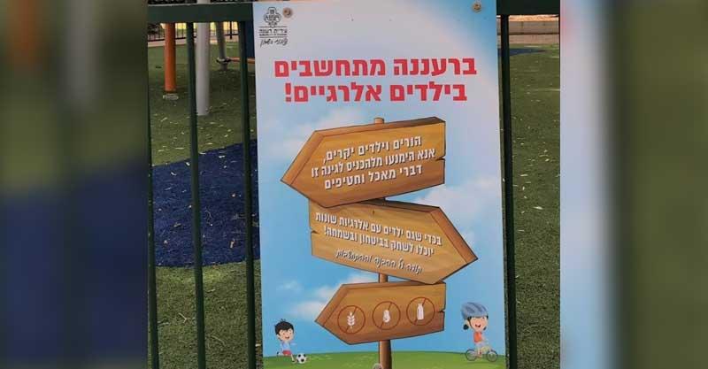 גינה ציבורית ידידותית לילדים אלרגיים. צילום עיריית רעננה