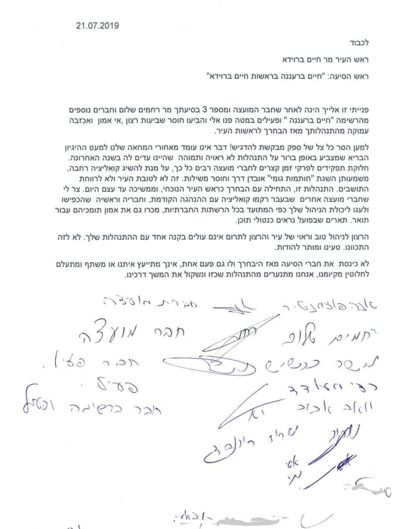 המכתב שנשלח לברוידא מטעם פעיליו וחברי סיעתו
