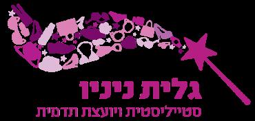 לוגו גלית ניניו