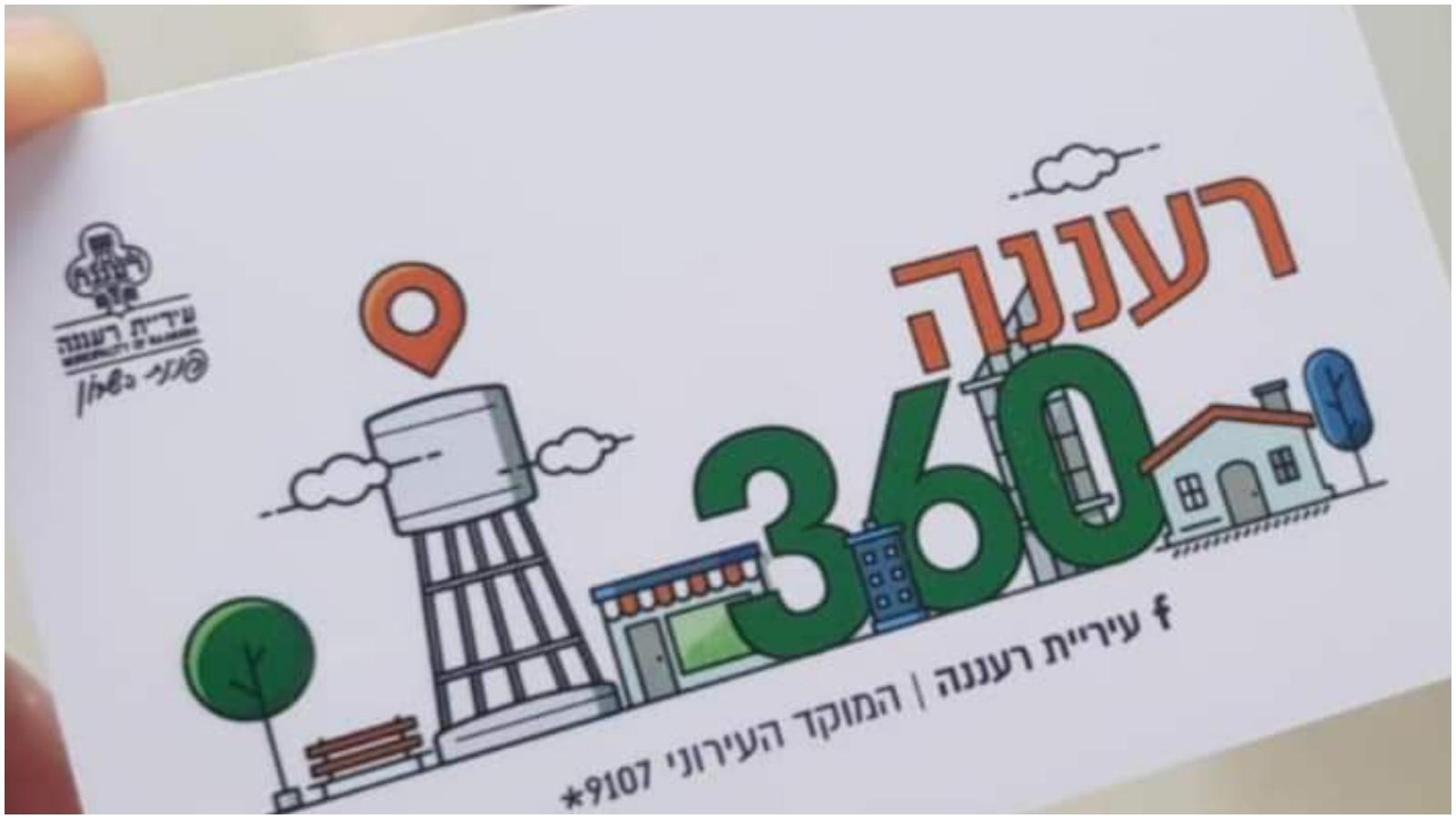 כרטיס 360 רעננה. קרדיט: דוברות עיריית רעננה