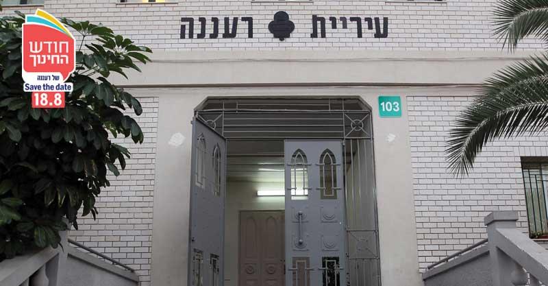 עיריית רעננה צילום עזרא לוי