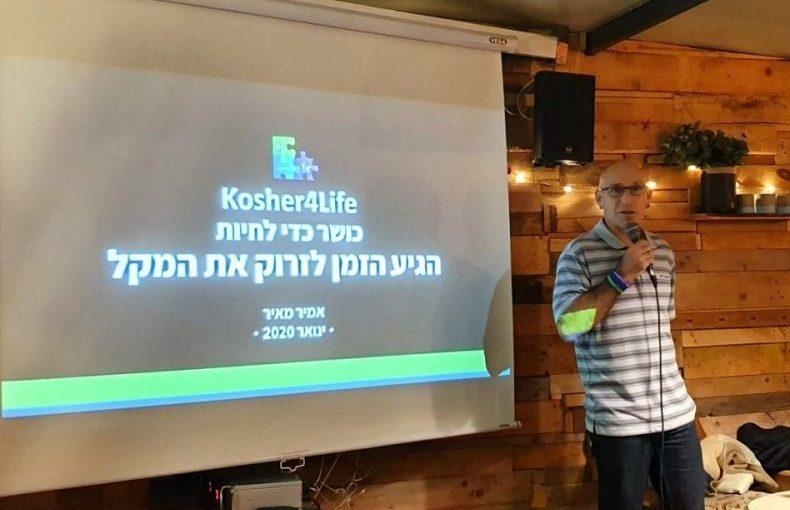 הגיע הזמן לזרוק את המקל. אמיר מאיר בהרצאה (צילום עצמי)