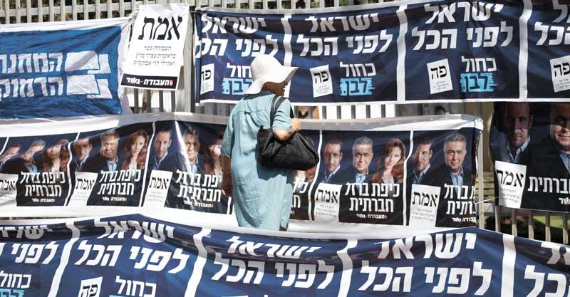 שלטי בחירות צילום מוטי מילרוד