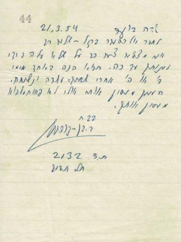 מכתב של בן גוריון. באדיבות פנטון כספות