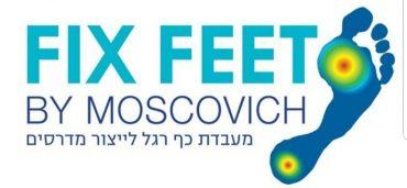 """לוגו באדיבות """"fix feet"""""""