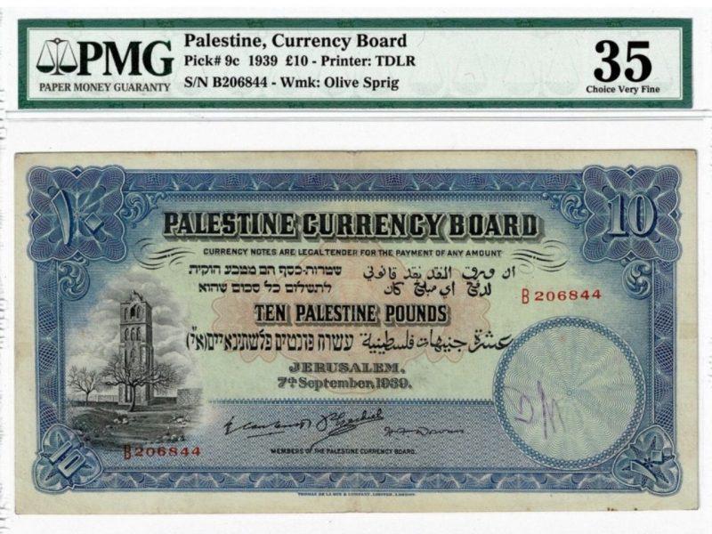 שטר 10 פאונד מתקופת המנדט הבריטי בארץ ישראל. באדיבות פנטגון כספות