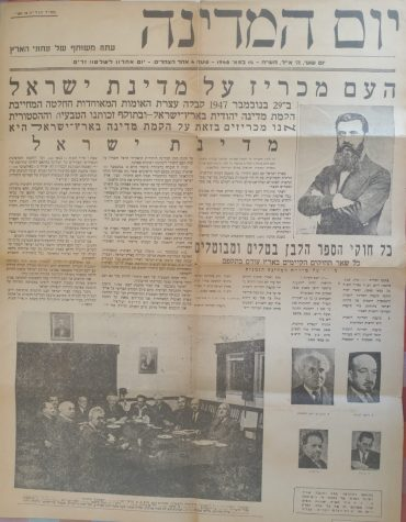 עיתון מיום הקמת המדינה. באדיבות פנטגון כספות