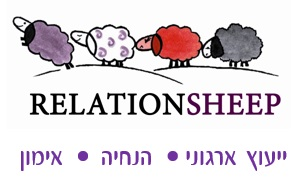 חברת Relationsheep. לוגו בעיצוב ציפי טל