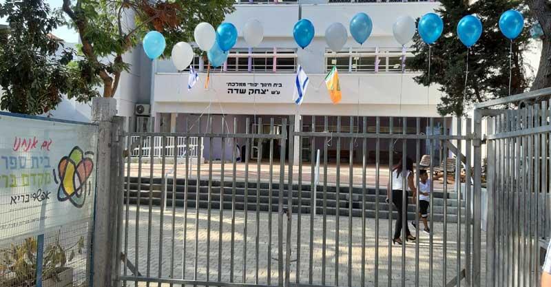 בית הספר יצחק שדה. צילום עיריית כפר סבא
